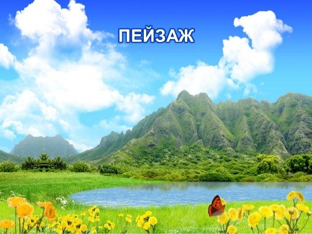 Пейзаж, Златю Бояджиев Полето, Георги Павлов - Павлето