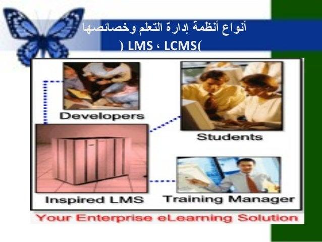 نظم إدارة التعلم الإلكتروني Slide 3