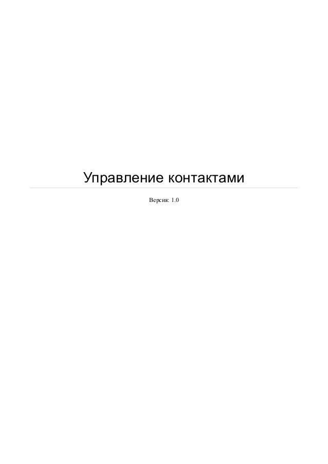 Управление контактами Версия: 1.0