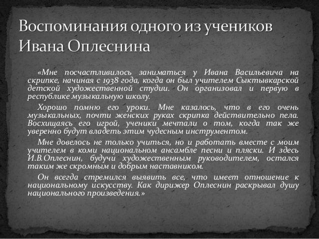 «Мне посчастливилось заниматься у Ивана Васильевича на скрипке, начиная с 1938 года, когда он был учителем Сыктывкарской д...