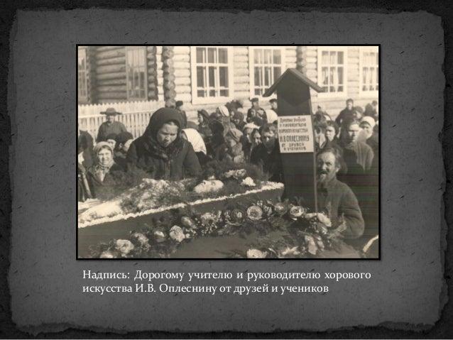 Надпись: Дорогому учителю и руководителю хорового искусства И.В. Оплеснину от друзей и учеников