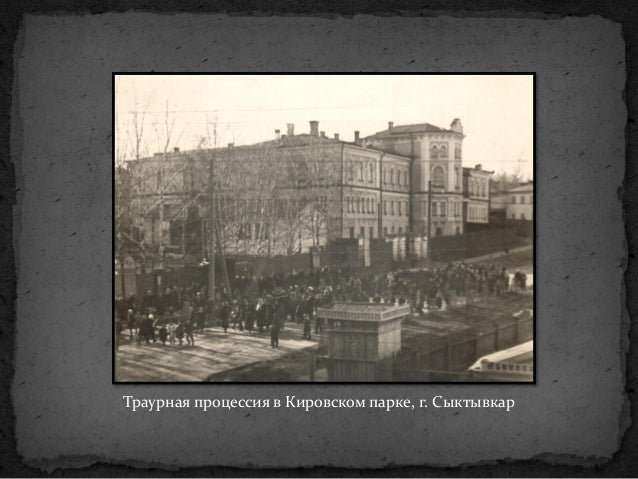 Траурная процессия в Кировском парке, г. Сыктывкар
