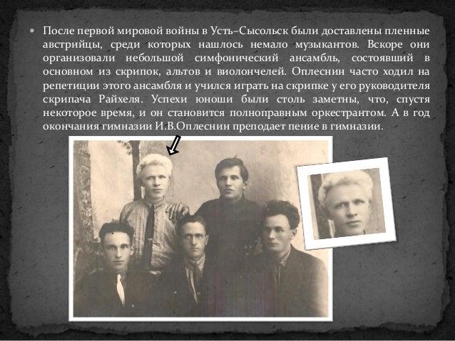  После первой мировой войны в Усть–Сысольск были доставлены пленные австрийцы, среди которых нашлось немало музыкантов. В...