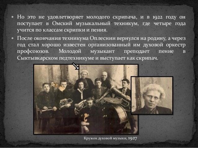  Но это не удовлетворяет молодого скрипача, и в 1922 году он поступает в Омский музыкальный техникум, где четыре года учи...
