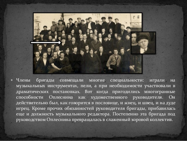  Члены бригады совмещали многие специальности: играли на музыкальных инструментах, пели, а при необходимости участвовали ...