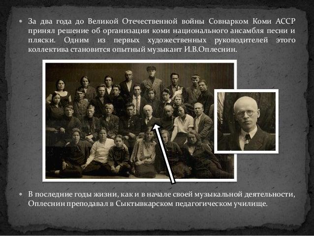  За два года до Великой Отечественной войны Совнарком Коми АССР принял решение об организации коми национального ансамбля...