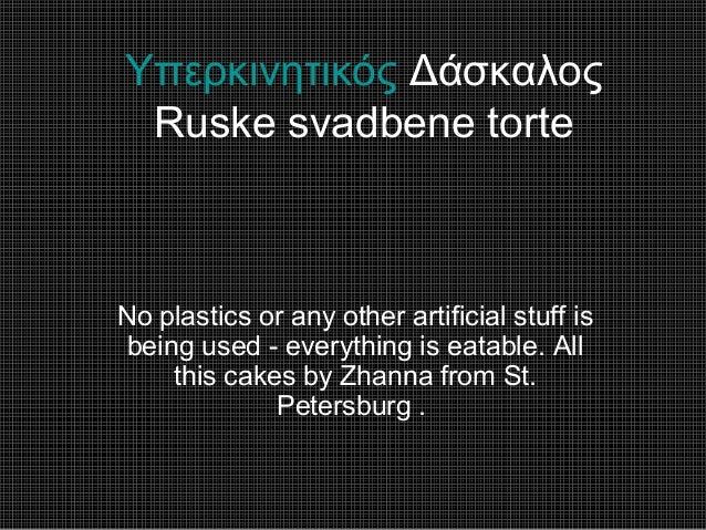 Υπερκινητικός Δάσκαλος Ruske svadbene torte No plastics or any other artificial stuff is being used - everything is eatabl...