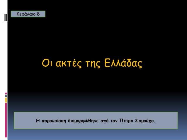 Οι ακτές της Ελλάδας Κεφάλαιο 8 Η παρουσίαση διαμορφώθηκε από τον Πέτρο  Σαμούχο. ... 492a8dd8b89
