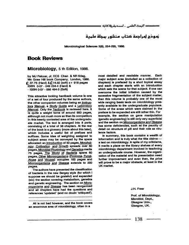 البحث العلمي اسسة و طريقة كتابته