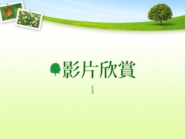 影片欣賞 1