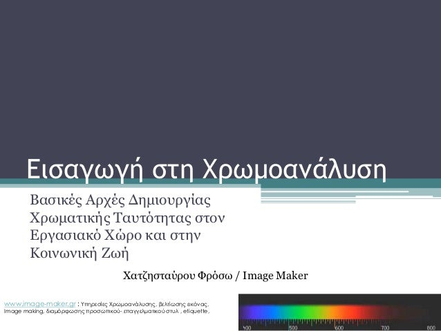 Εισαγωγή στη Χρωμοανάλυση Βασικές Αρχές Δημιουργίας Χρωματικής Ταυτότητας στον Εργασιακό Χώρο και στην Κοινωνική Ζωή Χατζη...