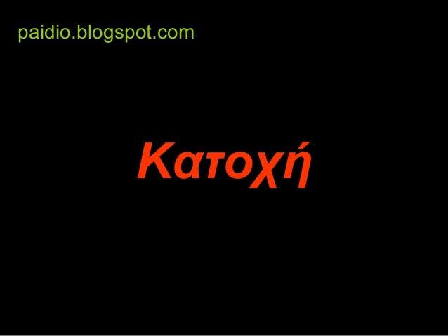 Κατοχή paidio.blogspot.com