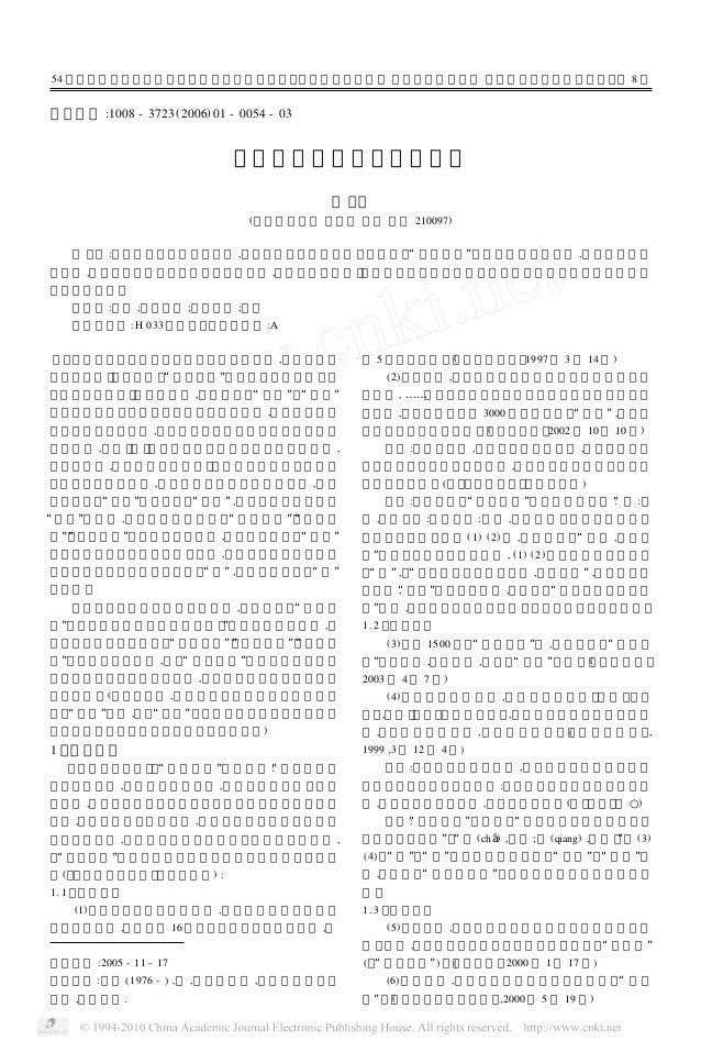 """文章编号 :1008 - 3723 (2006) 01 - 0054 - 03 谈成语的语义变异及其规范 李  馨 (南京师范大学 文学院 江苏 南京 210097) 摘  要 :成语的语义变异情况复杂 ,需要及时而适度的规范。文章以因""""望文生..."""