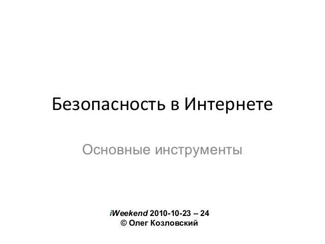 Безопасность в Интернете Основные инструменты iWeekend 2010-10-23 – 24 © Олег Козловский