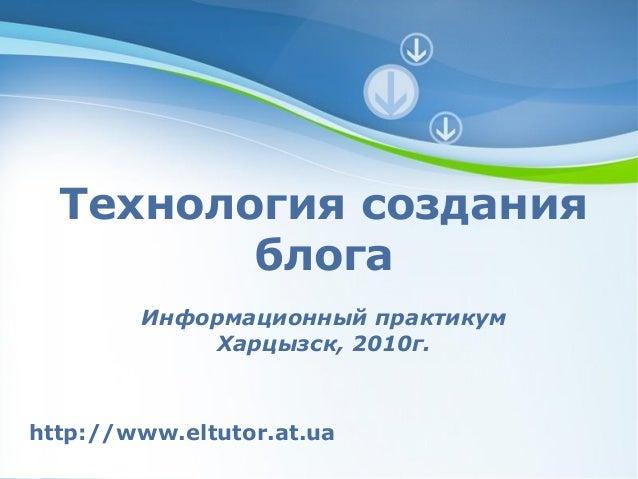 Powerpoint Templates Page 1 Powerpoint Templates Технология создания блога Информационный практикум Харцызск, 2010г. http:...