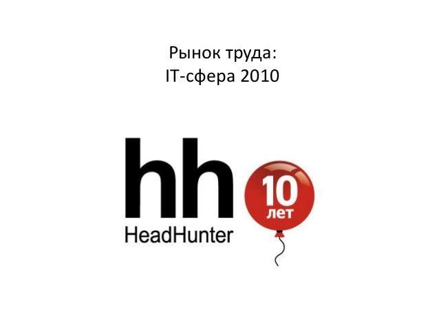 Рынок труда: IT-сфера 2010