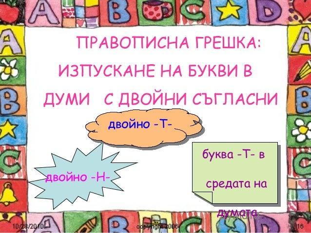 ПРАВОПИСНА ГРЕШКА: ИЗПУСКАНЕ НА БУКВИ В  ДУМИ  С ДВОЙНИ СЪГЛАСНИ двойно -Н- двойно -Т- буква -Т- в  средата на  думата
