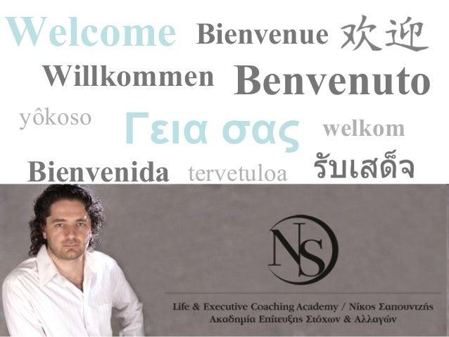 Welcome Bienvenue Willkommen Benvenuto Bienvenida yôkoso tervetuloa welkomΓεια σας