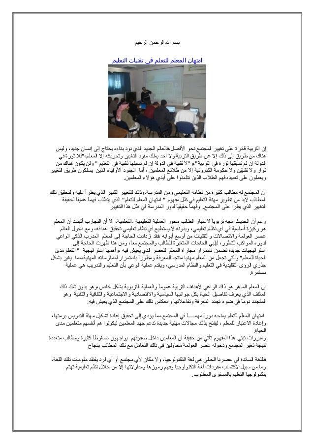 الرحيم الرحمن ال بسم امتهانالمعلمللتعلمقيتقنياتالتعليم قادرة التربية إنوليس ،جديد إنسان إ...