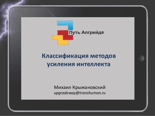 Классификация методов усиления интеллекта Михаил Крыжановский upgradeway@transhuman.ru