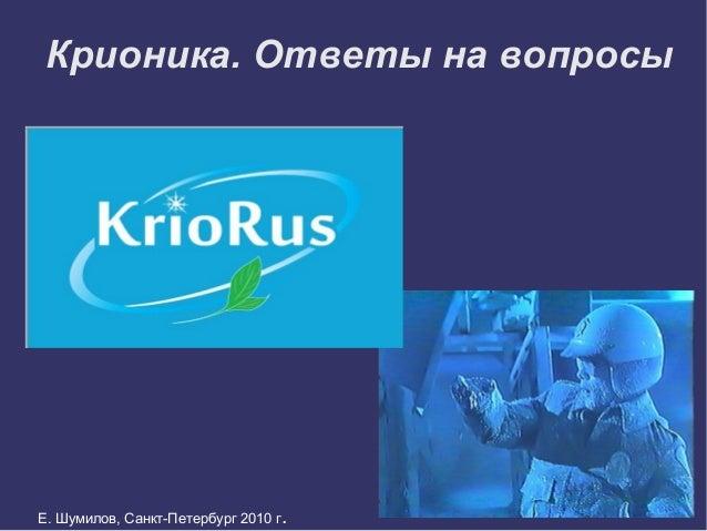 Крионика. Ответы на вопросы Е. Шумилов, Санкт-Петербург 2010 г.
