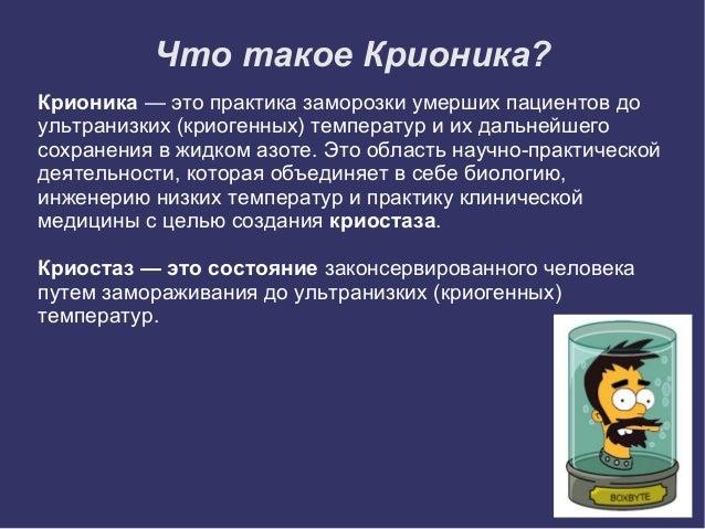 Крионика. Ответы на вопросы Slide 2