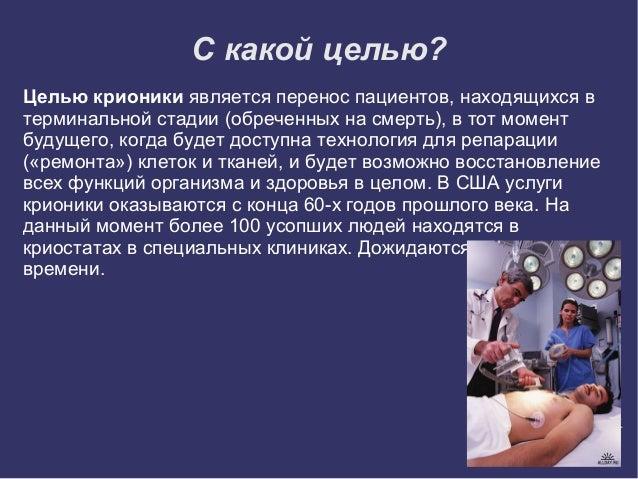 Крионика. Ответы на вопросы Slide 3