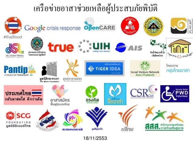 เครือข่ายอาสาช่วยเหลือผู้ประสบภัยพิบัติ 18/11/2553
