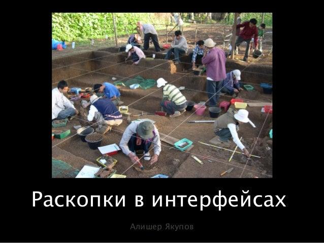 Раскопки в интерфейсах Алишер Якупов