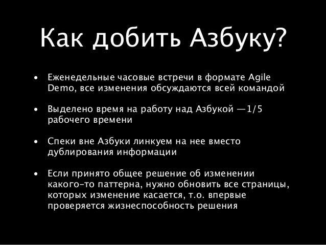 Как добить Азбуку? • Еженедельные часовые встречи в формате Agile Demo, все изменения обсуждаются всей командой • Выделено...