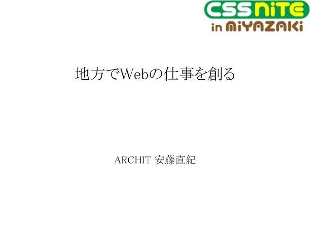 地方でWebの仕事を創る ARCHIT 安藤直紀
