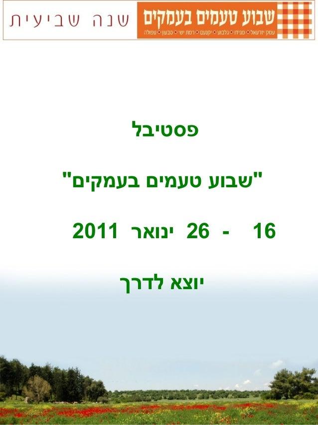 """פסטיבל """"בעמקים טעמים """"שבוע 16-26ינואר2011 לדרך יוצא"""