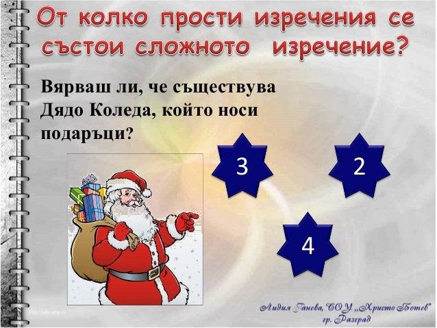 Вярваш ли, че съществува Дядо Коледа, който носи подаръци ? 3 2 4
