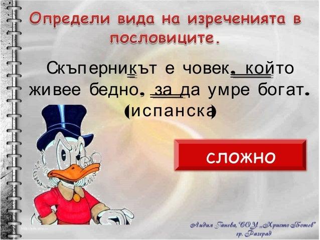 Скъперникът е човек, който живее бедно, за да умре богат. (испанска) сложно
