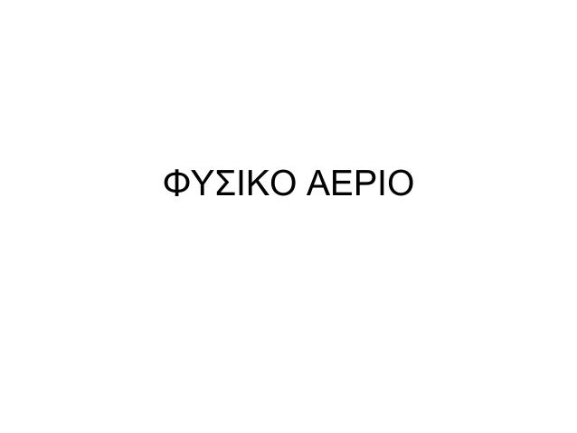 ΦΥΣΙΚΟ ΑΕΡΙΟ