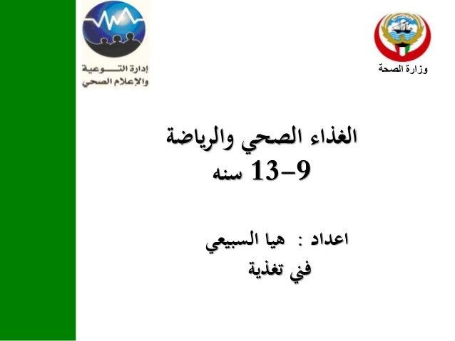 ياضةروال الصحي الغذاء 9-13سنه الصحة وزارة اعداد:السبيعي هيا تغذية فين