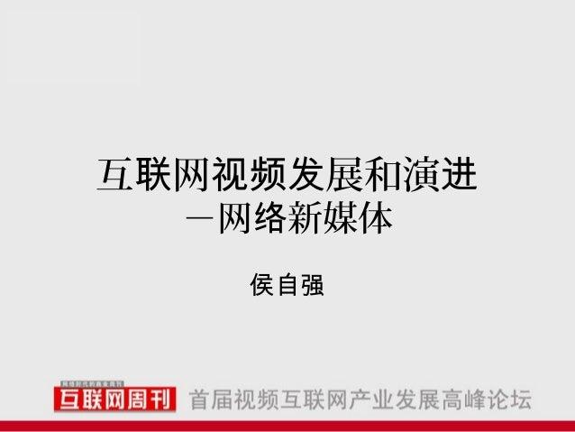 企业标识 互 网 展和演联 视频发 进 -网 新媒体络 侯自强