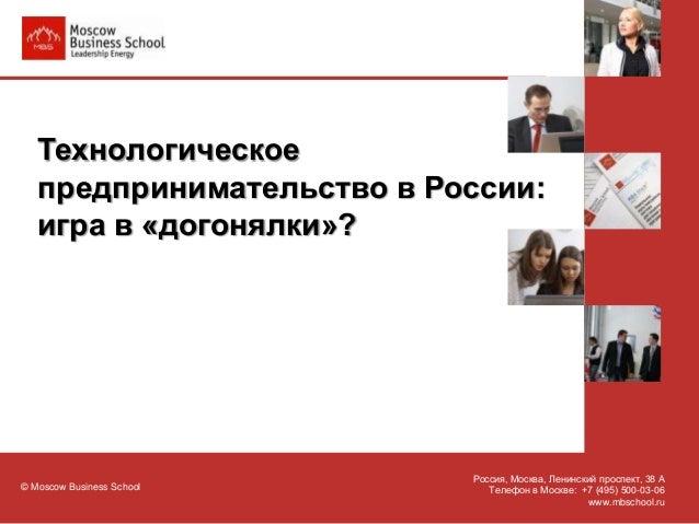 © Moscow Business School Россия, Москва, Ленинский проспект, 38 А Телефон в Москве: +7 (495) 500-03-06 www.mbschool.ru Тех...