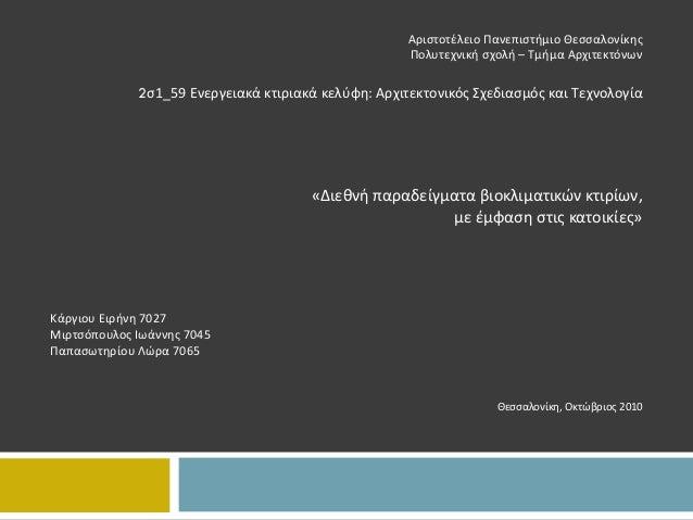 ΑριστοτέλειοΠανεπιστήμιοΘεσσαλονίκης                                                      Πολυτεχνικήσχολή– ΤμήμαΑρχι...