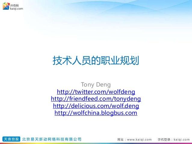 技术人员的职业规划 Tony Deng http://twitter.com/wolfdeng http://friendfeed.com/tonydeng http://delicious.com/wolf.deng http://wolfc...