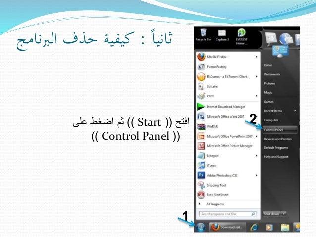 ًاثاني:نامجربال حذف كيفية افتح((Start))على اضغط ثم ((Control Panel)) 1 2
