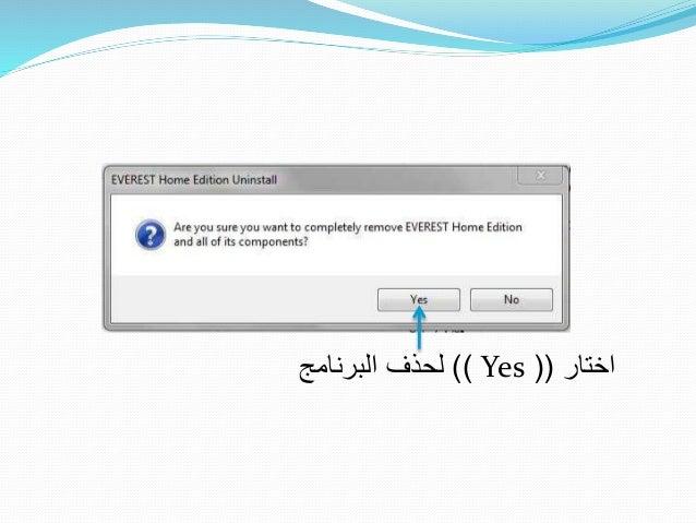 اختار((Yes))البرنامج لحذف