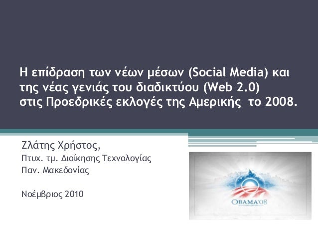 Η επίδραση των νέων μέσων (Social Media) και της νέας γενιάς του διαδικτύου (Web 2.0) στις Προεδρικές εκλογές της Αμερικής...