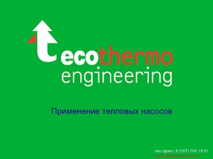 Применение тепловых насосов тел./факс:   8  ( 057 )  700 19 81   www.ecothermo.com.ua