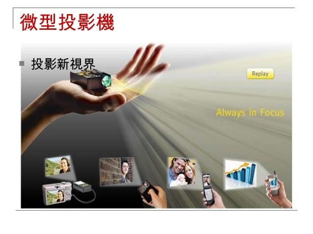 微型投影機  投影新視界