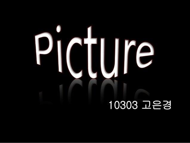 10303 고은경 2
