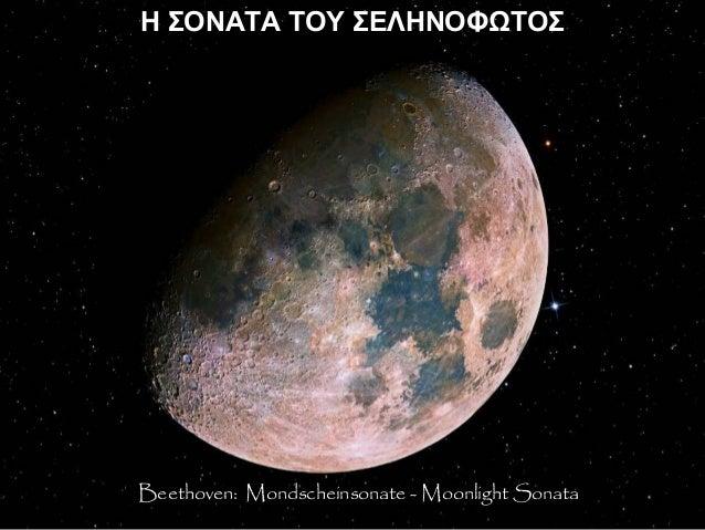 Η ΣΟΝΑΤΑ ΤΟΥ ΣΕΛΗΝΟΦΩΤΟΣΗ ΣΟΝΑΤΑ ΤΟΥ ΣΕΛΗΝΟΦΩΤΟΣ Beethoven: Mondscheinsonate - Moonlight Sonata