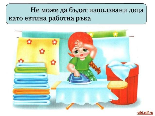 Децата инвалиди имат право на особена грижа и обучение. viki.rdf.ru