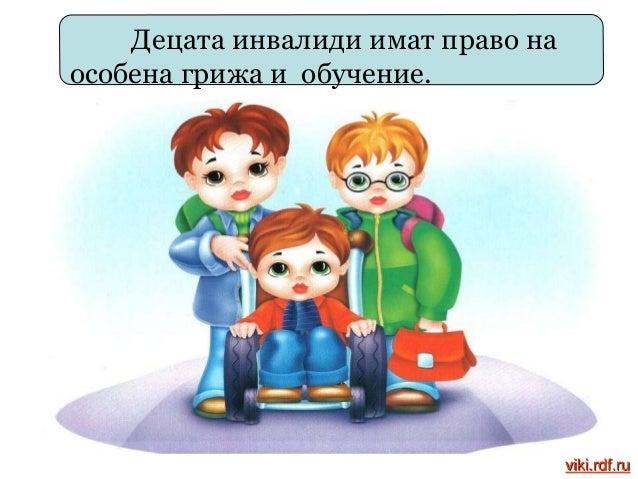 Децата имат право на добро образование и отговорността да се учат и уважават своите учители.
