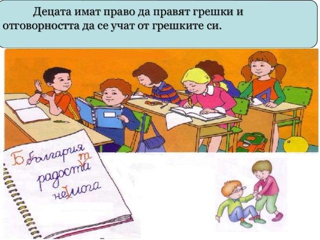 Децата имат право на собствено име и отговорността да уважават името на другите.